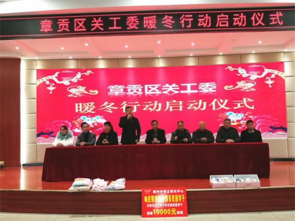 20200102(工作动态)章贡区关工委举行暖冬行动启动仪式18.jpg
