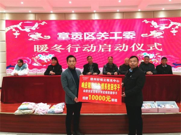 20200102(工作动态)章贡区关工委举行暖冬行动启动仪式131.jpg