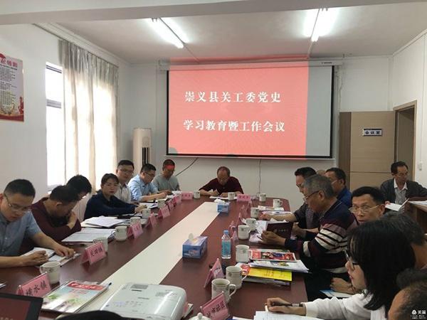 崇义县关工委党史学习教育暨工作会议.jpg